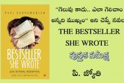 """""""గెలుపు కాదు.. ఎలా గెలిచాం అన్నది ముఖ్యం"""" అని చెప్పే నవల THE BESTSELLER SHE WROTE"""