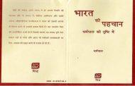 భారత్ కీ పెహ్చాన్ ధరంపాల్ కీ దృష్టి మే - పుస్తక పరిచయం