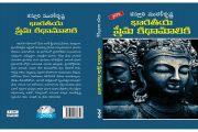 భారతీయ ప్రేమ కథామాలిక - పుస్తక సమీక్ష