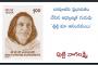 బాపూజీని ప్రభావితం చేసిన ఆధ్యాత్మిక గురువు 'శ్రీశ్రీ మా ఆనందమయి'