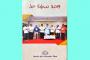 మా కథలు 2019 - పుస్తక సమీక్ష