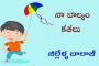 నా బాల్యం కతలు-2