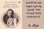 గురుదత్ కథ అతని మిత్రుడు అబ్రర్ ఆల్వీ మాటల్లో  TEN YEARS WITH GURU DUTT